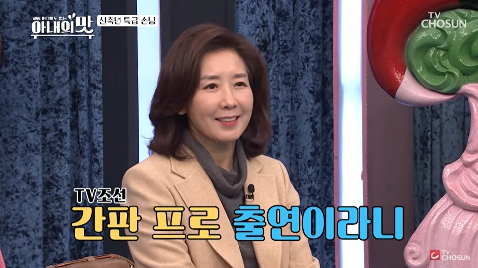 "Na Kyung-won appears on TV Chosun's entertainment show ""Taste of Wife."" (TV Chosun YouTube)"