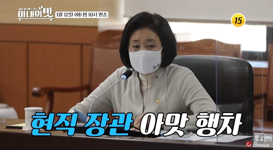 "Minister of SMEs and Startups Park Young-sun appears on TV Chosun's entertainment show ""Taste of Wife."" (TV Chosun YouTube)"