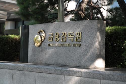 Financial Supervisory Service (Yonhap)