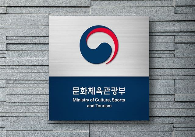 Ministry of Culture, Sports and Tourism (Yonhap)