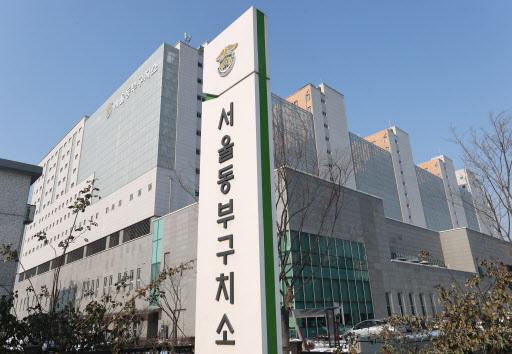 Dongbu Detention Center (Yonhap)