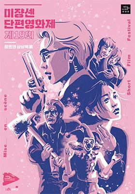 2020 Mise-en-scene Short Film Festival poster (MSFF)