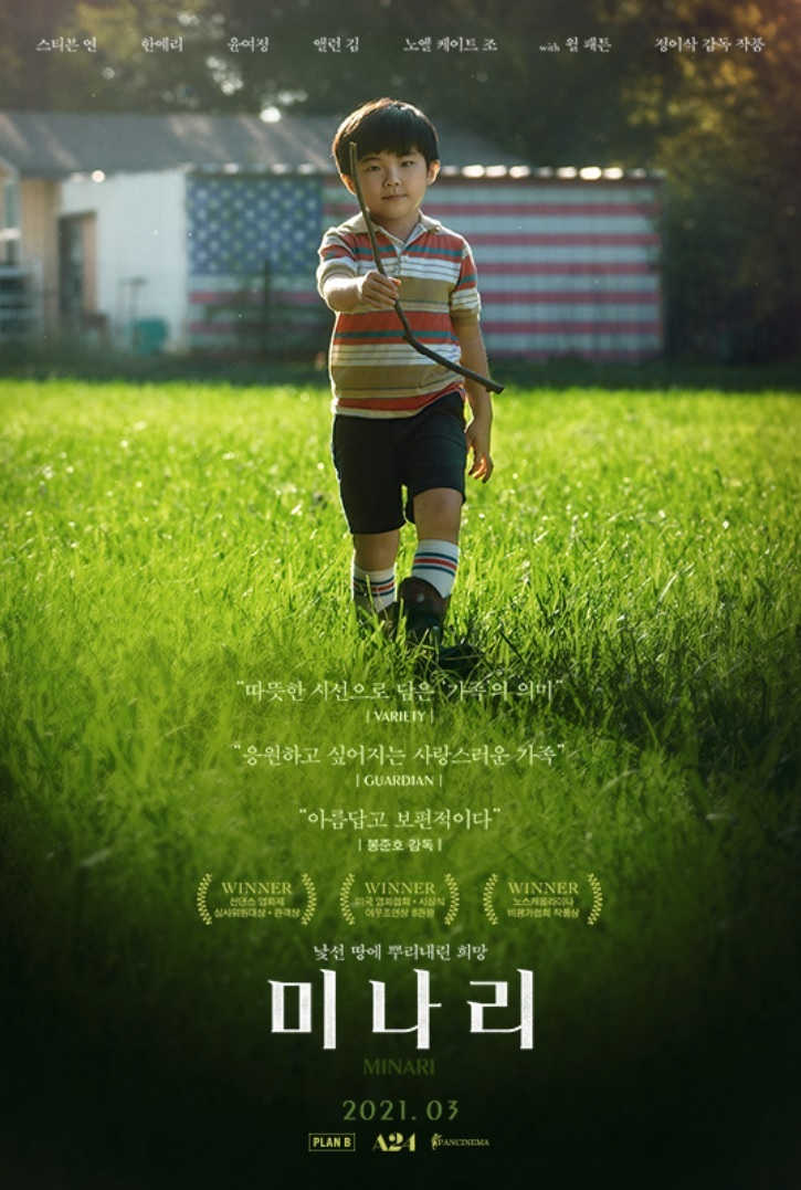 "Official poster for ""Minari,"" directed by Lee Isaac Chung (Pancinema)"