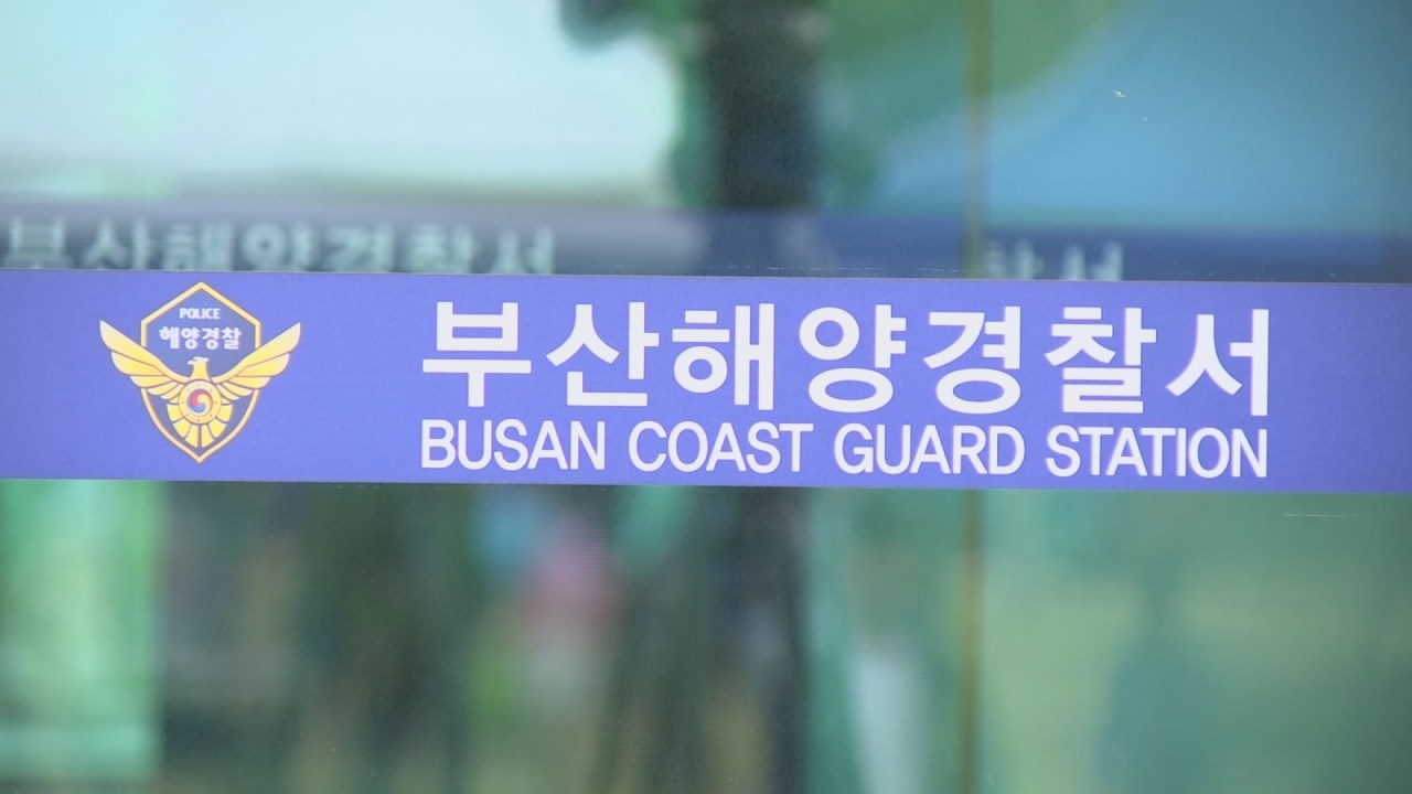 This undated file photo shows the office of the Coast Guard in the southern port city of Busan. (Yonhap)