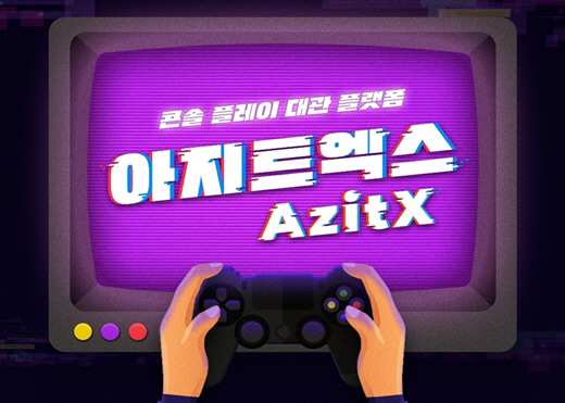 CJ CGV's new console game platform business AzitX (CJ CGV)