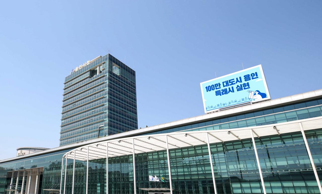 Yongin City Hall (Yongin City)
