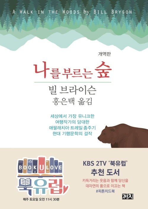"""A Walk in the Woods"" by Bill Bryson is pictured with a label that says it was featured on KBS2 show ""The Book U Love."" (Kyobo Book Center)"