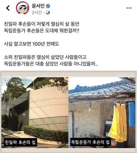 (Yoon Seo-in's Facebook)