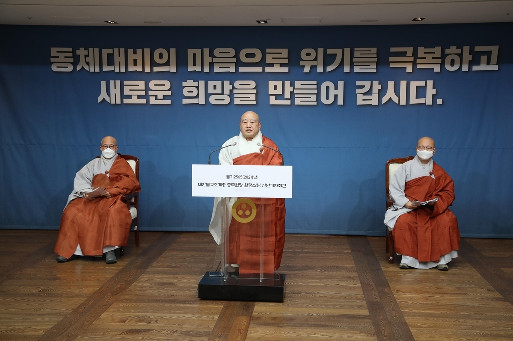 In this photo provided by Jogye Order, Ven. Wonhaeng (C) speaks in a press conference streamed online on Tuesday. (Jogye Order)