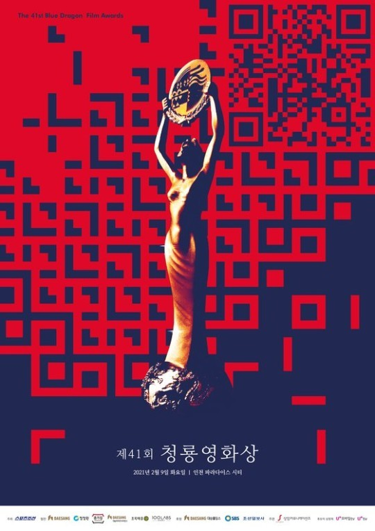 Poster image for the 42nd Blue Dragon Film Awards