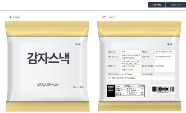 Virtual images of food labels produced by the ministry's online simulator (Ministry of Food and Drug Safety)