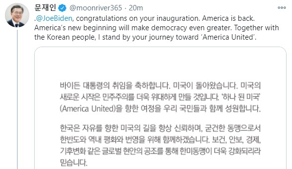 (Screenshot captured from President Moon's Twitter)