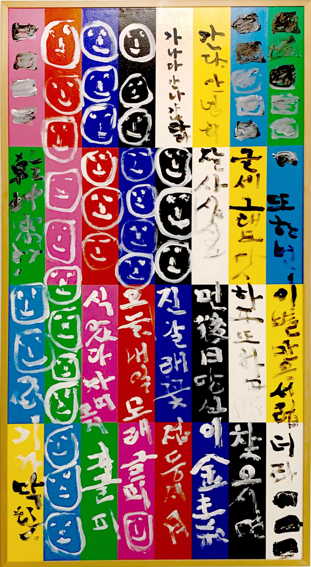 """""""Untitled"""" by Paik Nam-june (Leeahn Gallery)"""