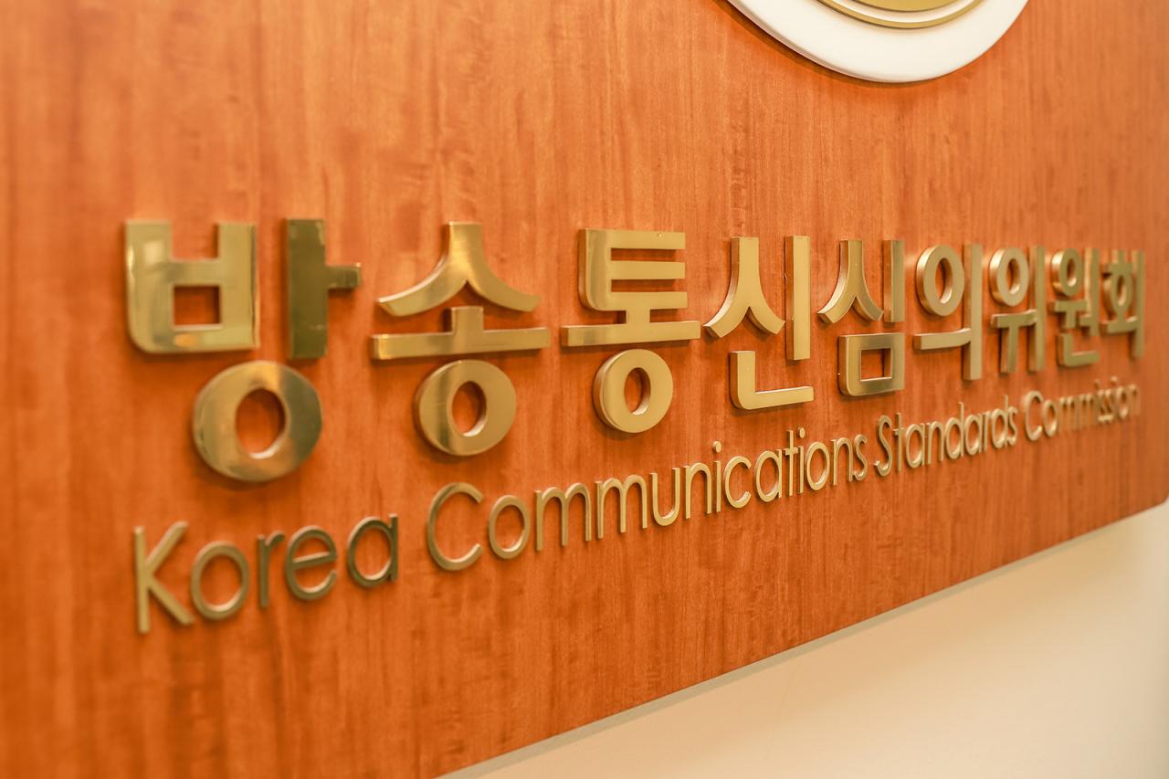 Korea Communications Standards Commission (KCSC)