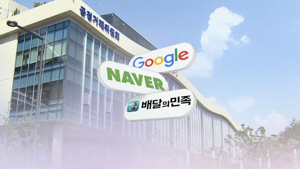 Online platform operatorsin South Korea (Yonhap)