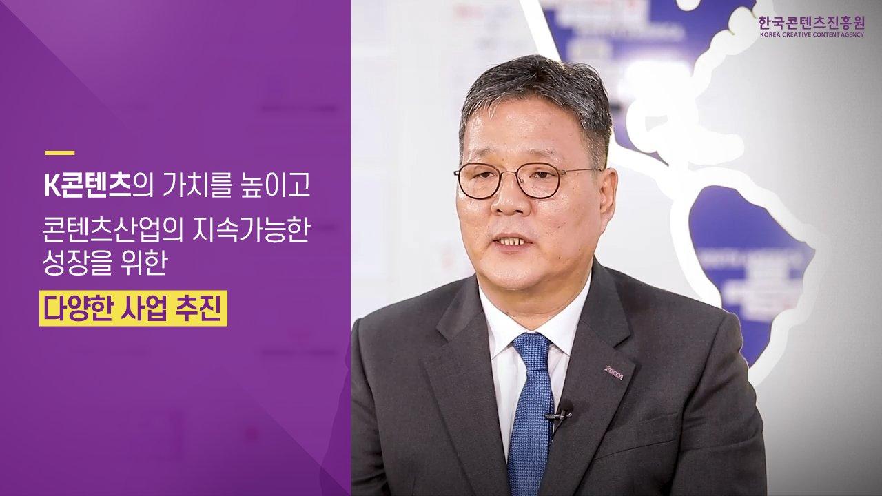 President of KOCCA Kim Young-jun (KOCCA)