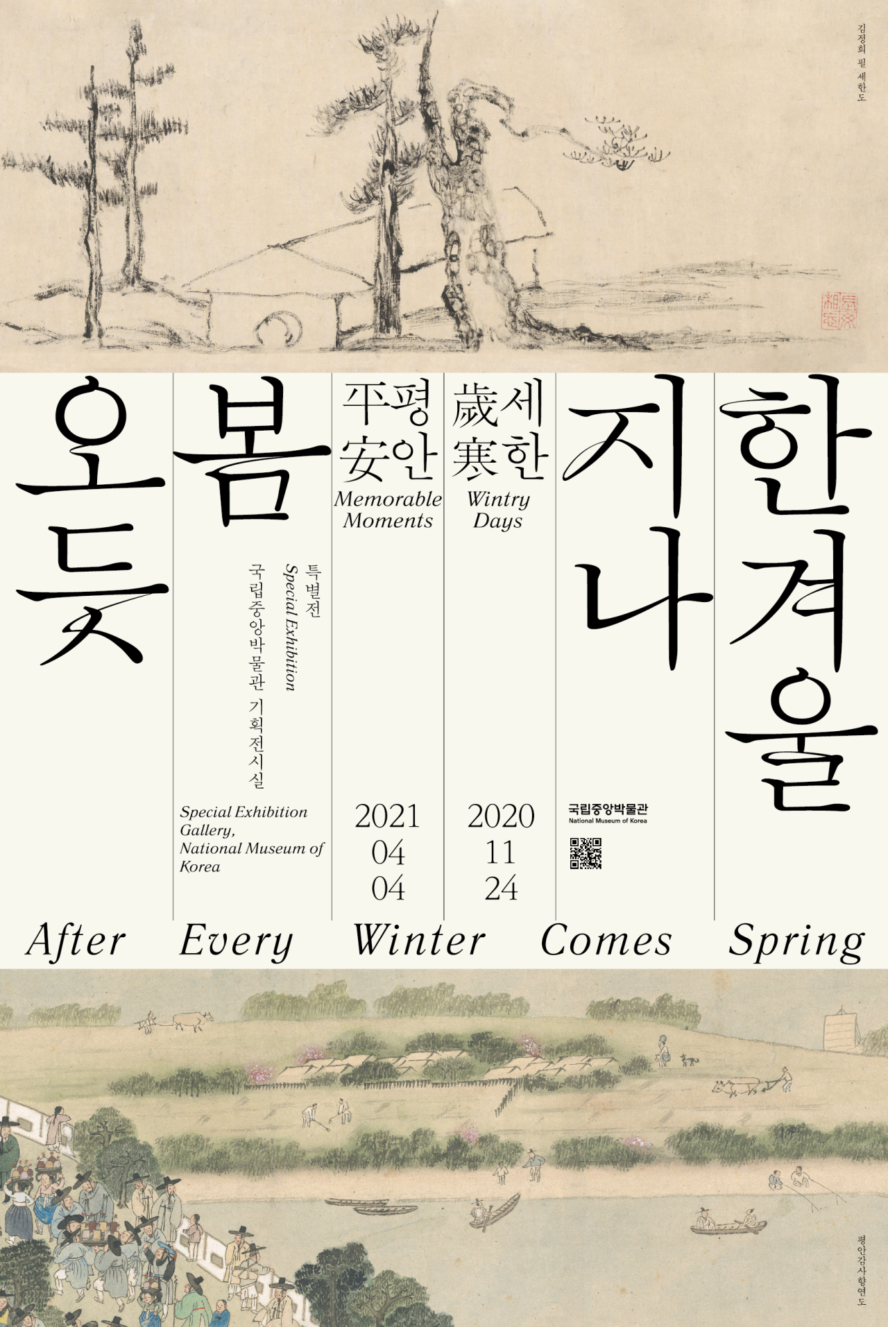 "A poster for the National Museum of Korea's exhibition ""After Every Winter Comes Spring"" (National Museum of Korea)"