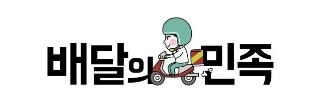 The logo of Baedal Minjok, South Korea`s No. 1 food delivery app. (Baedal Minjok)