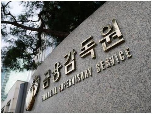 The logo of the Financial Supervisory Service in front of its headquarters in Yeouido, western Seoul (Yonhap)