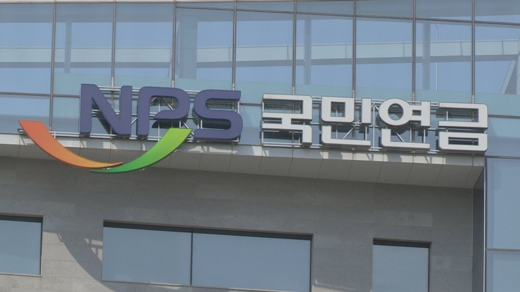 The National Pension Service headquarters building located in Jeonju, North Jeolla Province (Yonhap)