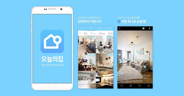 Photo caption 2: Home interior design and shopping app Ohouse (Bucketplace)