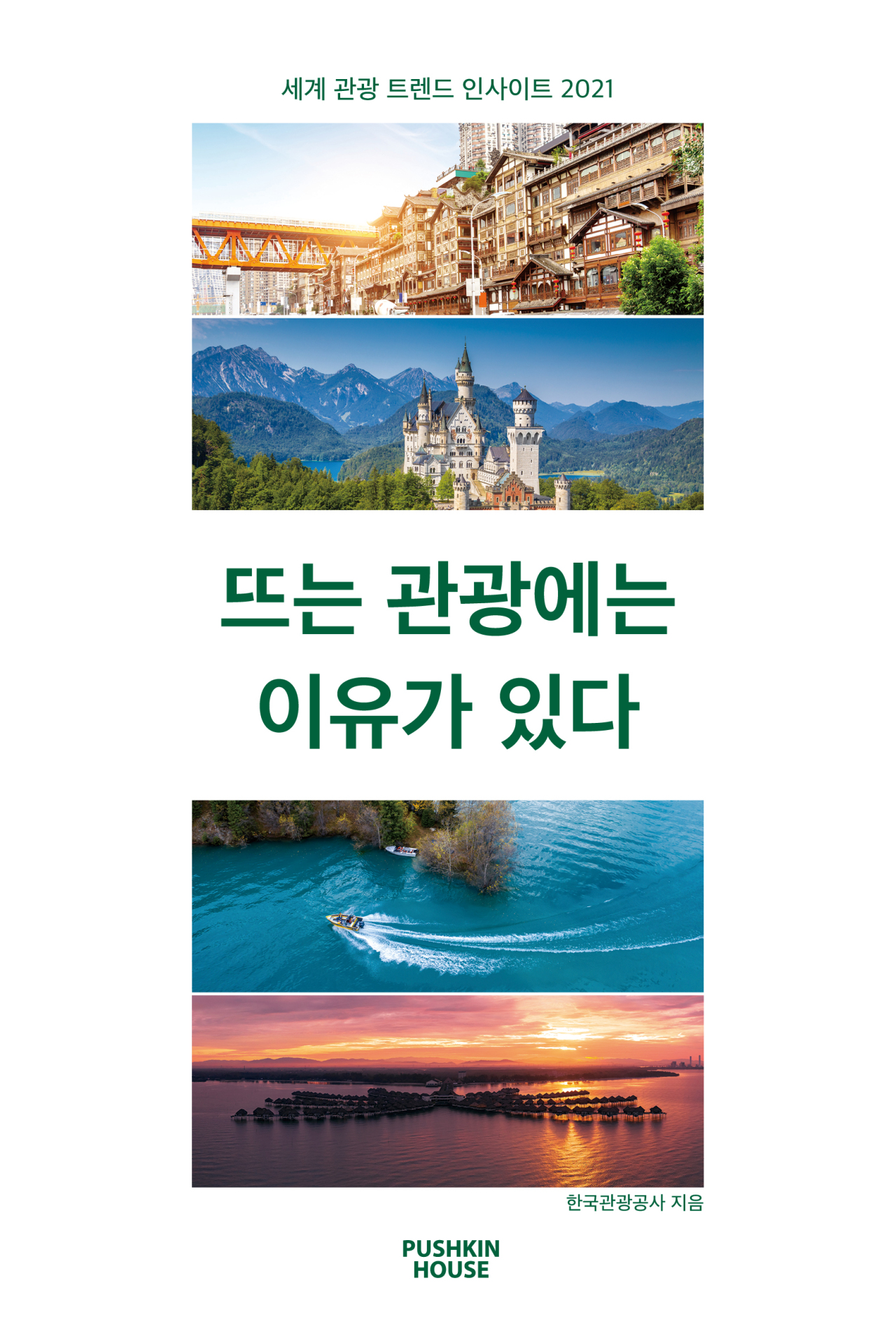 "Cover image of ""World Tourism Trend Insight 2021"" (KTO)"