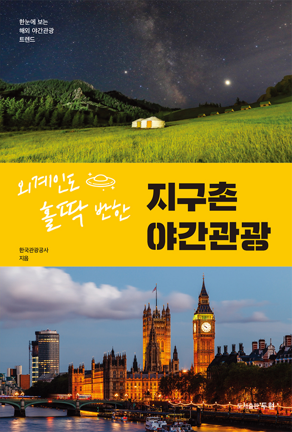 "Cover image of ""Night Tour Trends Overseas at a Glance"" (KTO)"