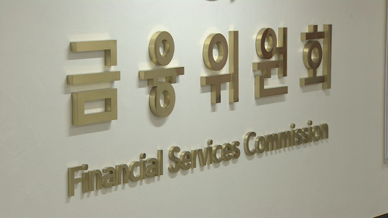 Financial Services Commission (Yonhap)