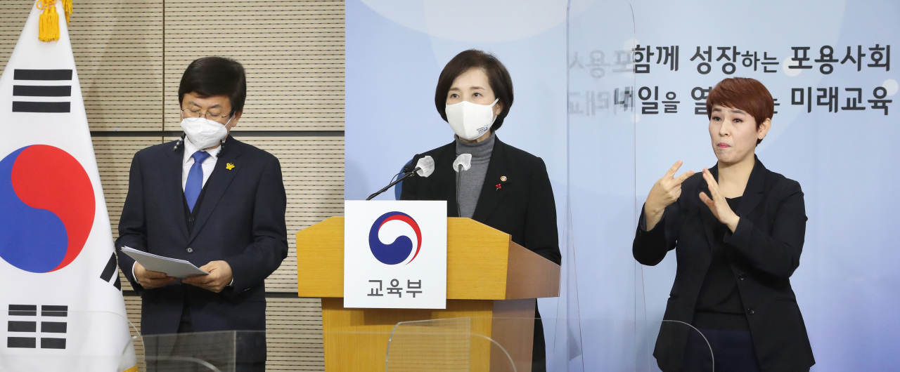 Education Minister Yoo Eun-hae (center) speaks during a press briefing Thursday. (Yonhap)
