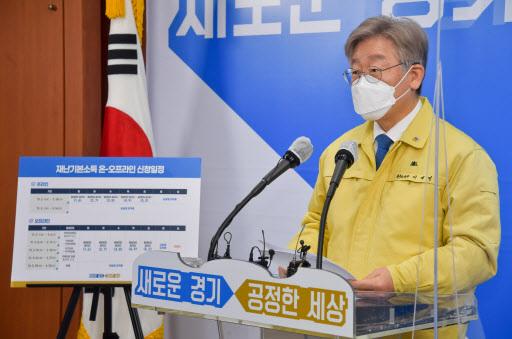 Gyeonggi Province Governor Lee Jae-myung (Yonhap)