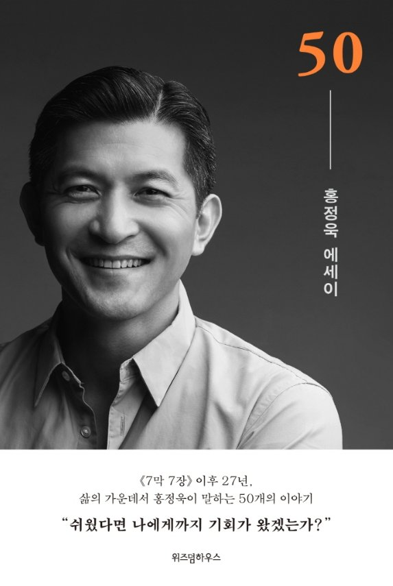"""""""50 Essays by Jungwook Hong"""" (Kyobo Book Center)"""