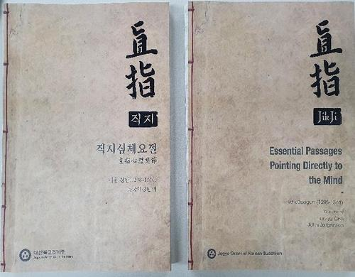 This photo provided by the Jogye Order shows Korean (L) and English translations of Jikji, an ancient Buddhist document. (Jogye Order)