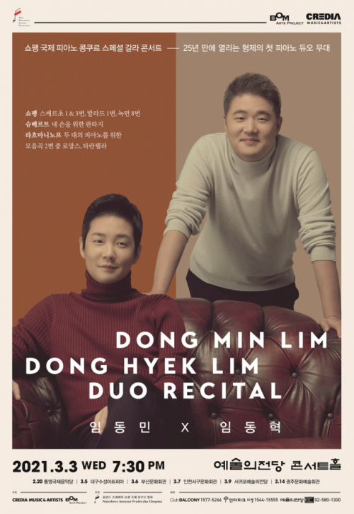 Poster of Lim Dong-hyek and Lim Dong-min's duo piano recital on March 3 (Credia)