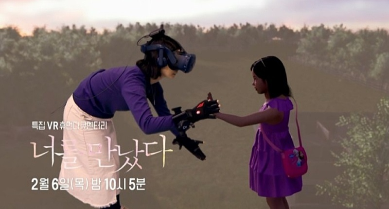 """Screenshot of trailer from the first episode of """"Meeting You"""" aired on February 2020. (MBC)"""