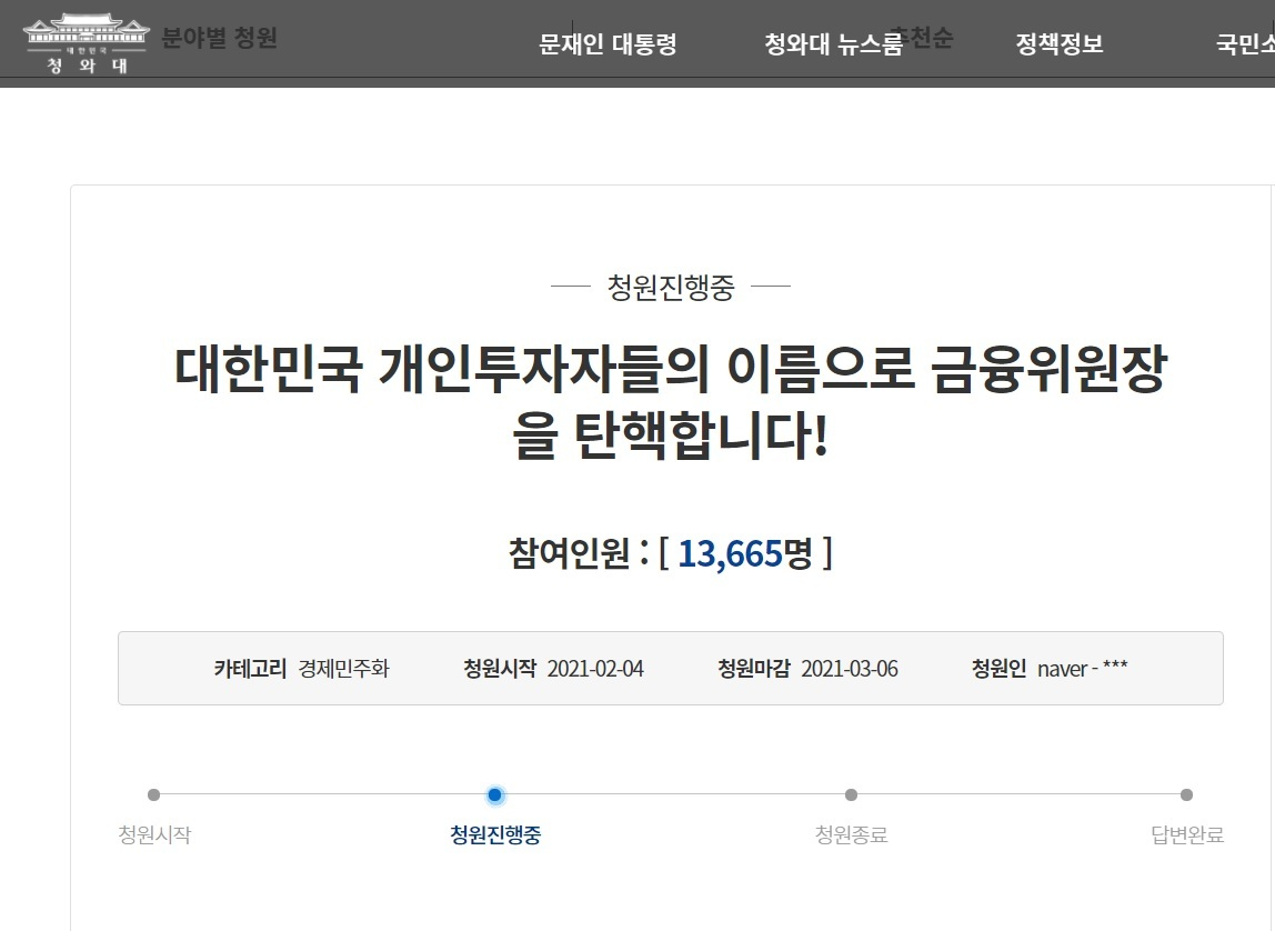 An online petition was uploaded on the website of the presidential office calling for the impeachment of Financial Services Commission Chairman Eun Sung-soo.