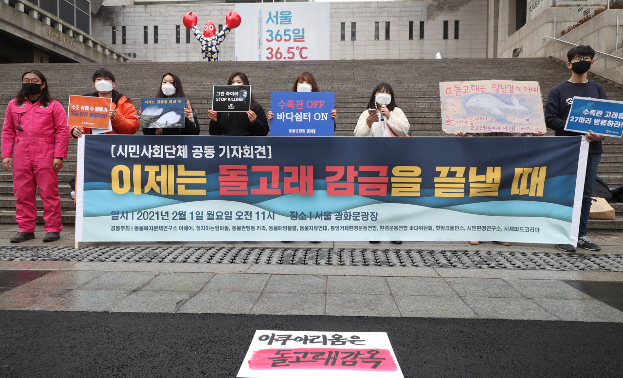 In this file photo, a group of activists stages a protest in central Seoul on Feb. 1, 2021, demanding the release of dolphins from local aquariums. (Yonhap)