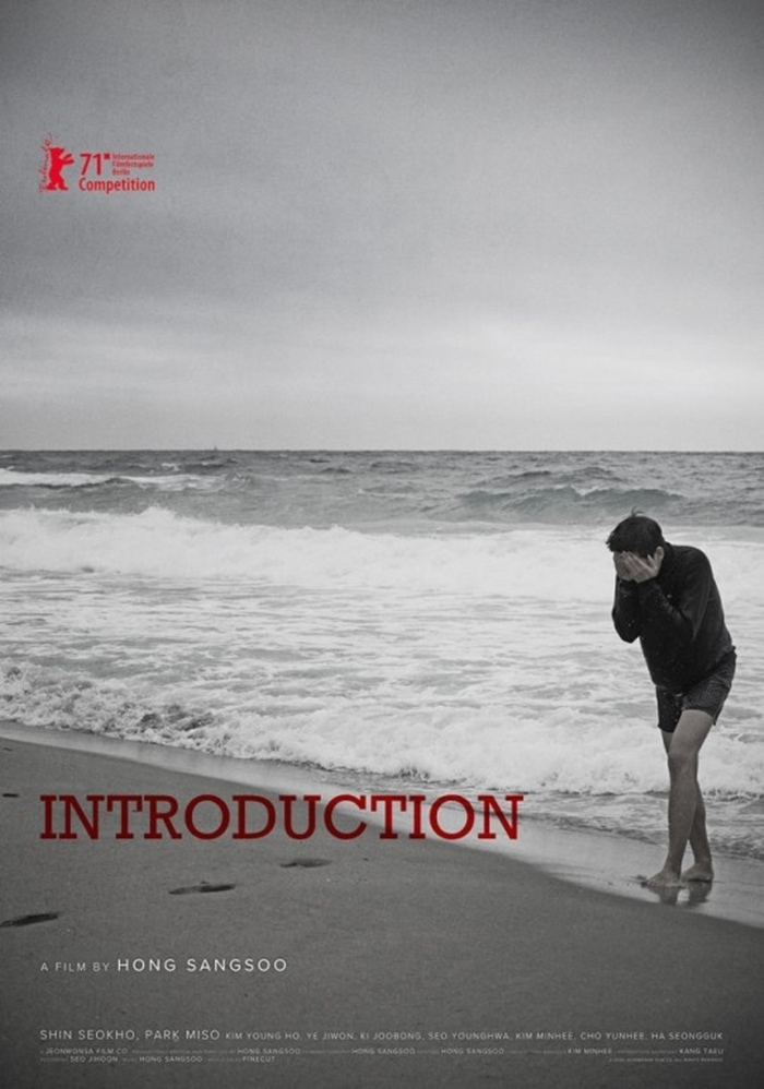 """A poster for Hong Sang-soo's new film, """"Introduction"""" (Jeonwonsa Film)"""