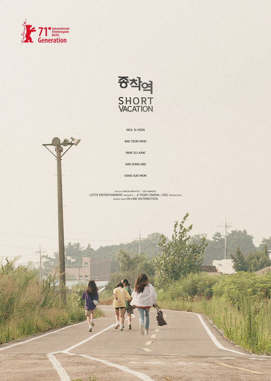 """Poster of """"Short Vacation"""" directed by Kwon Min-pyo and Seo Han-sol (Film Dabin)"""