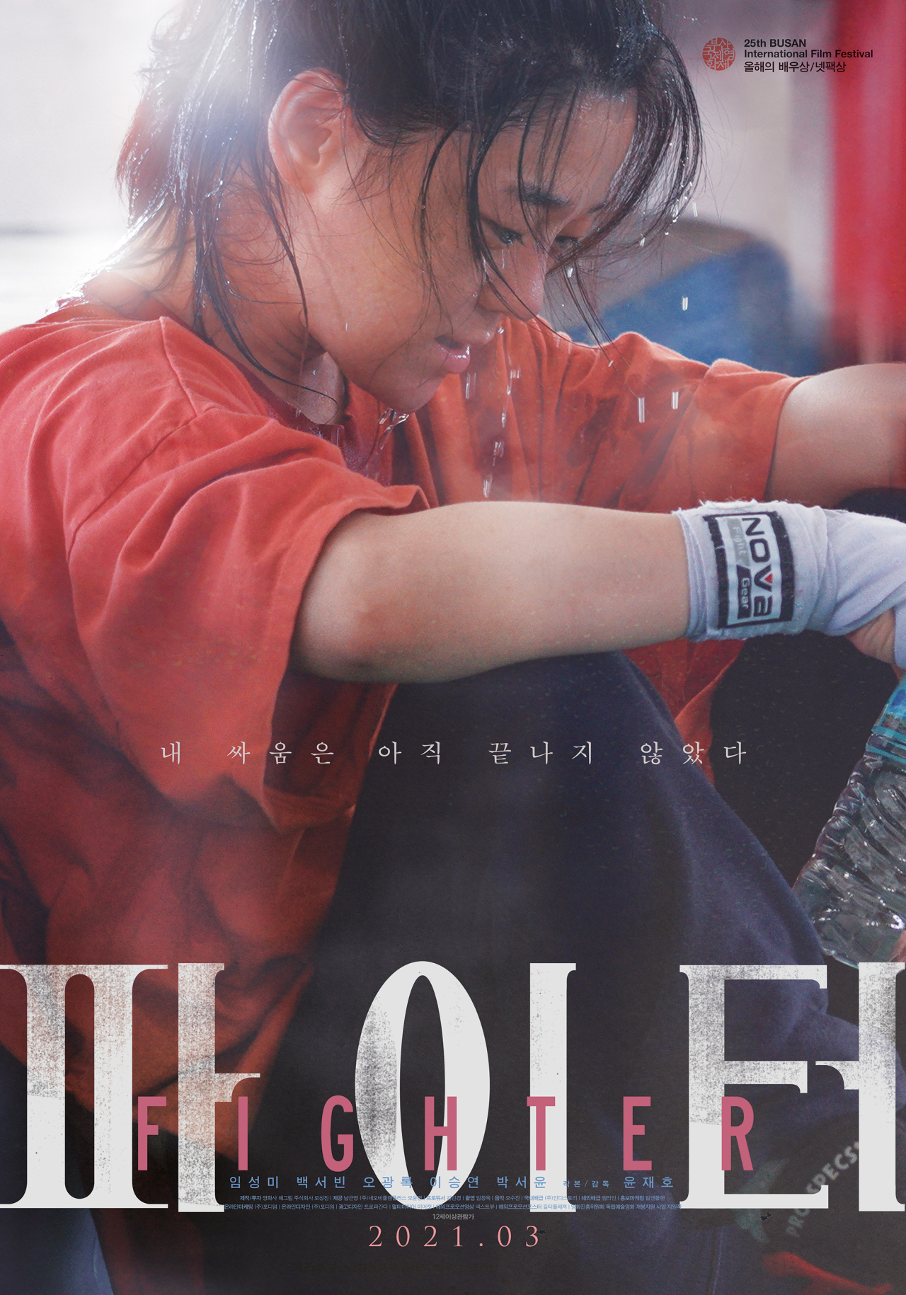 """Poster of """"Fighter"""" directed by Jero Yun (Indiestory)"""
