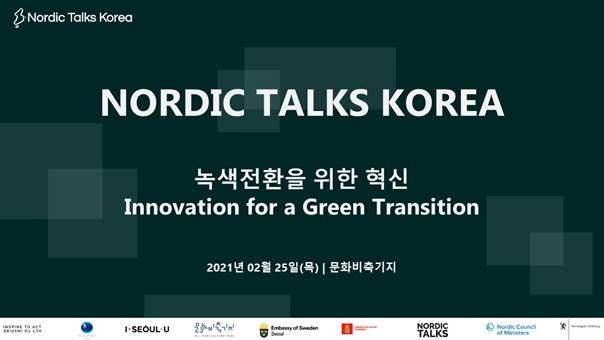 (Nordic Talks Korea)
