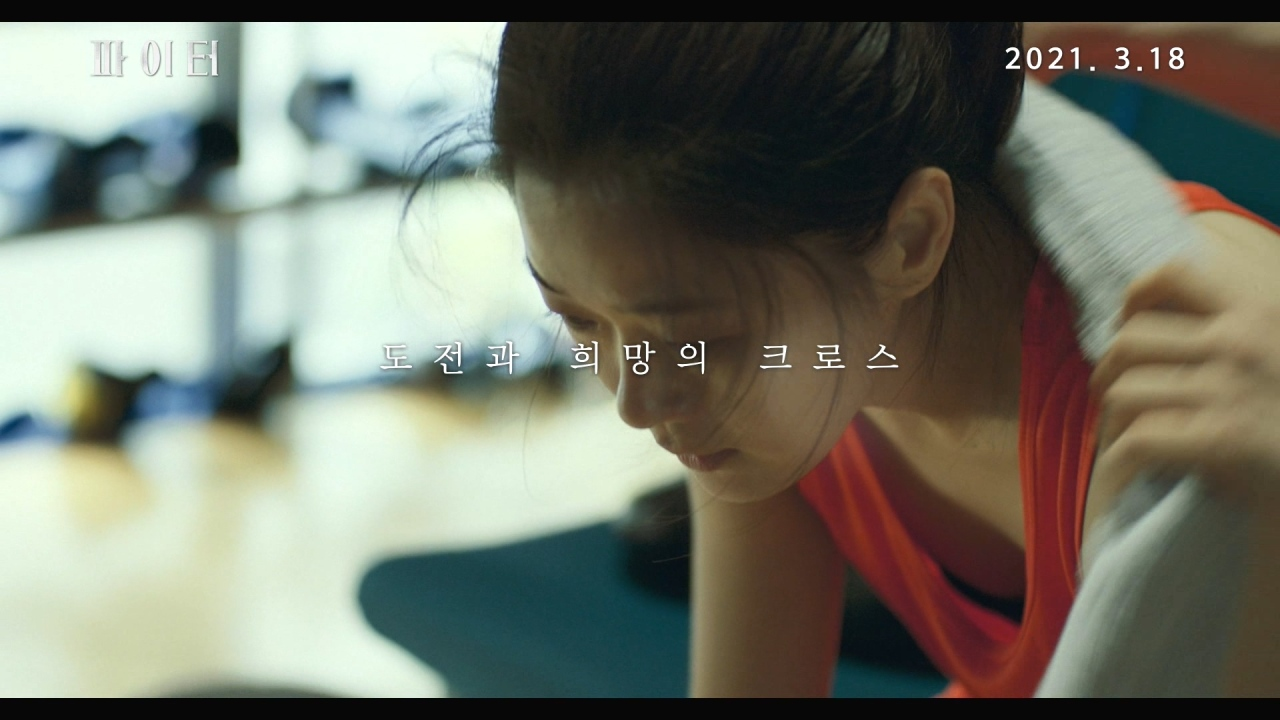 """A scene from teaser of independent film """"Fighter"""" directed by Jero Yun. (Indiestory)"""