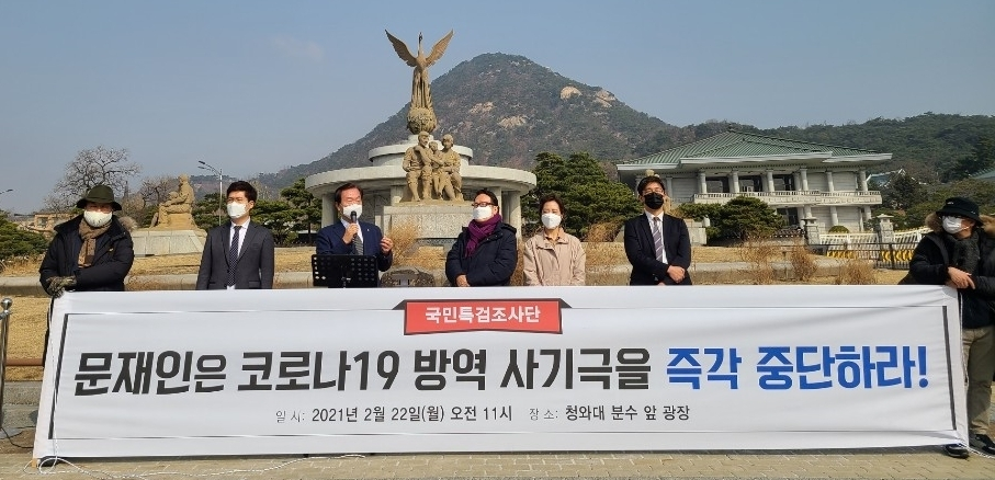 Conservative activists announce plans to hold an anti-government rally at Gwanghwamun Square on March 1 Independence Movement Day during a press conference near Cheong Wa Dae in Seoul on Monday. (Yonhap)