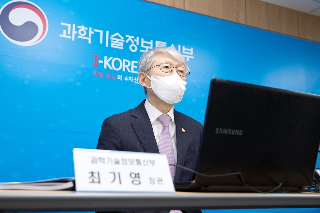 Minister of Science and ICT Choi Ki-young speaks during a briefing at the ministry's office in Sejong, 120 kilometers south of Seoul in this photo provided by the ministry on Monday. (Ministry of ICT)