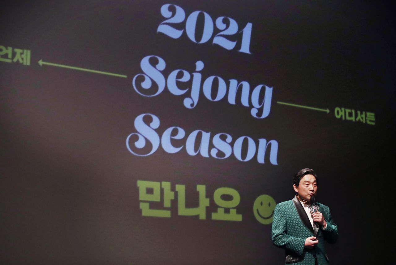 Sejong Center for the Performing Arts CEO Kim Sung-kyu speaks during a press event at the theater in Gwanghwamun, central Seoul, Monday. (Yonhap)