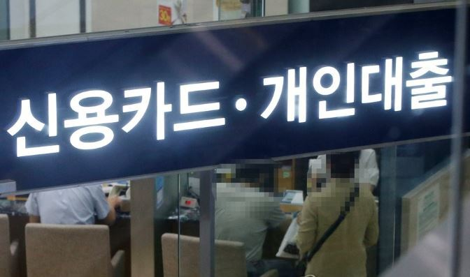 A signboard for the issuance of credit cards and household loans is seen at a commercial bank branch in Seoul. (Yonhap)