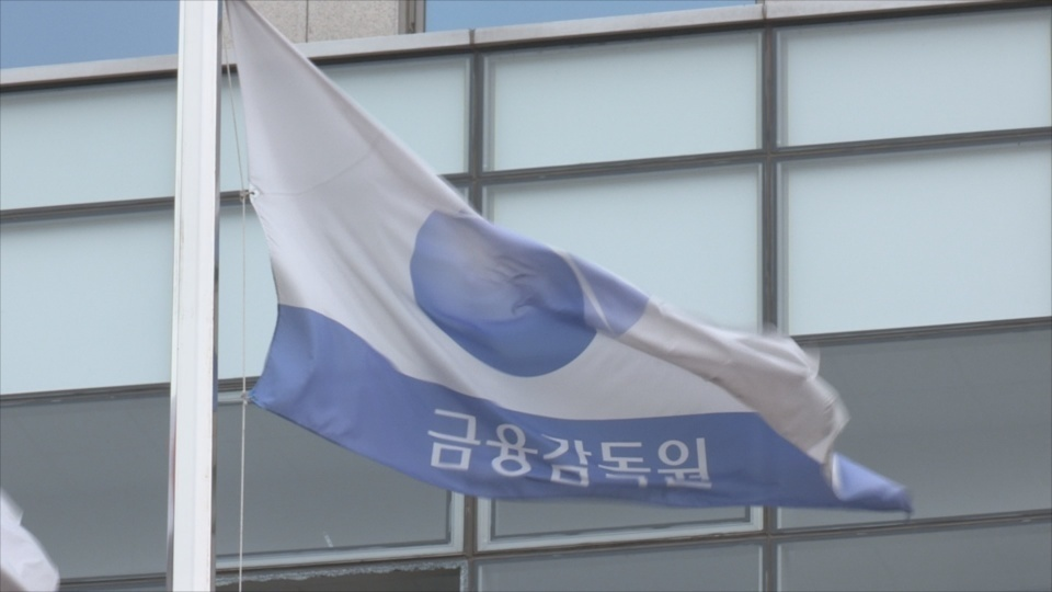 Financial Supervisory Service (Yonhap)