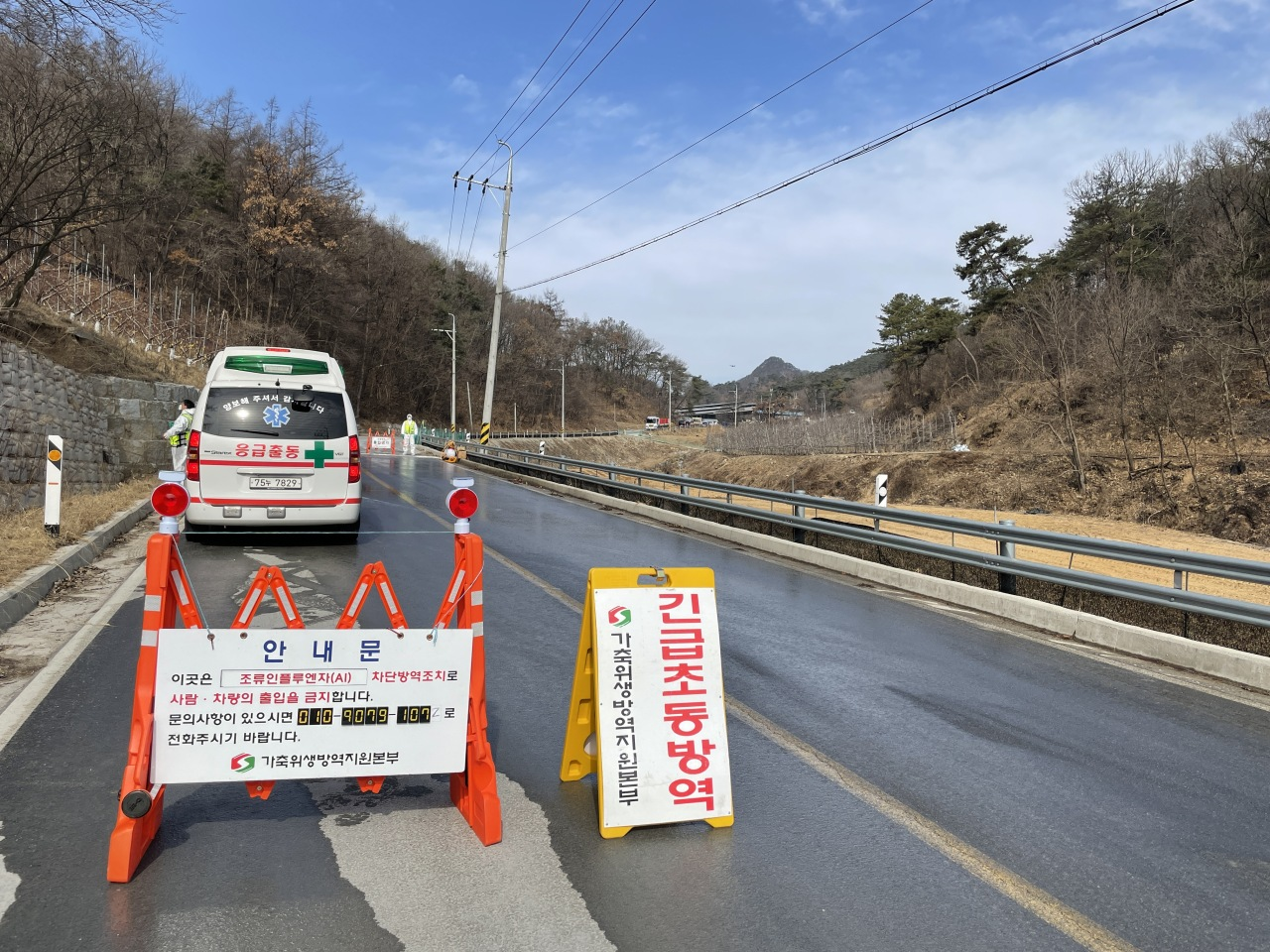 A road in Wonju, 132 kilometers east of Seoul, is controlled by quarantine officials after a poultry farm nearby reported a highly pathogenic bird flu case on Wednesday. (Yonhap)