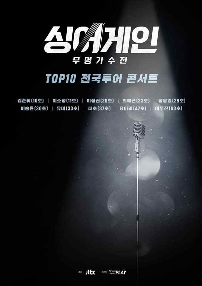 """""""Sing Again"""" concert poster (Show Play)"""