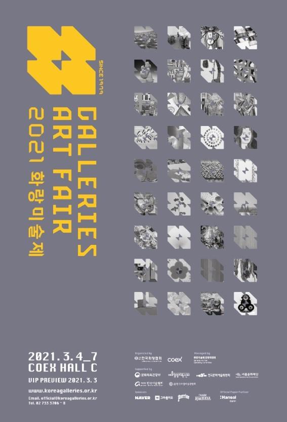 A poster of the Galleries Art Fair 2021 (Galleries of Association Korea)