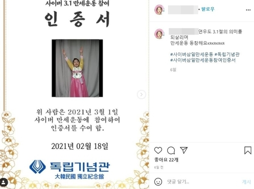 This photo captured from a social media site shows Bae Moon-hee's daughter shouting
